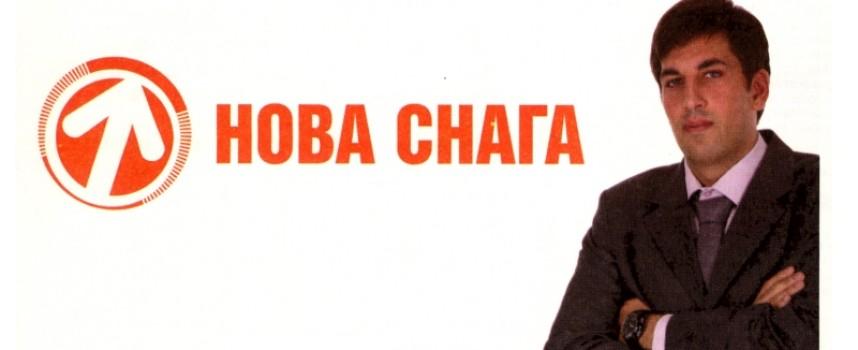 Nedeljnik Kragujevačke: Nova Snaga protiv apatije