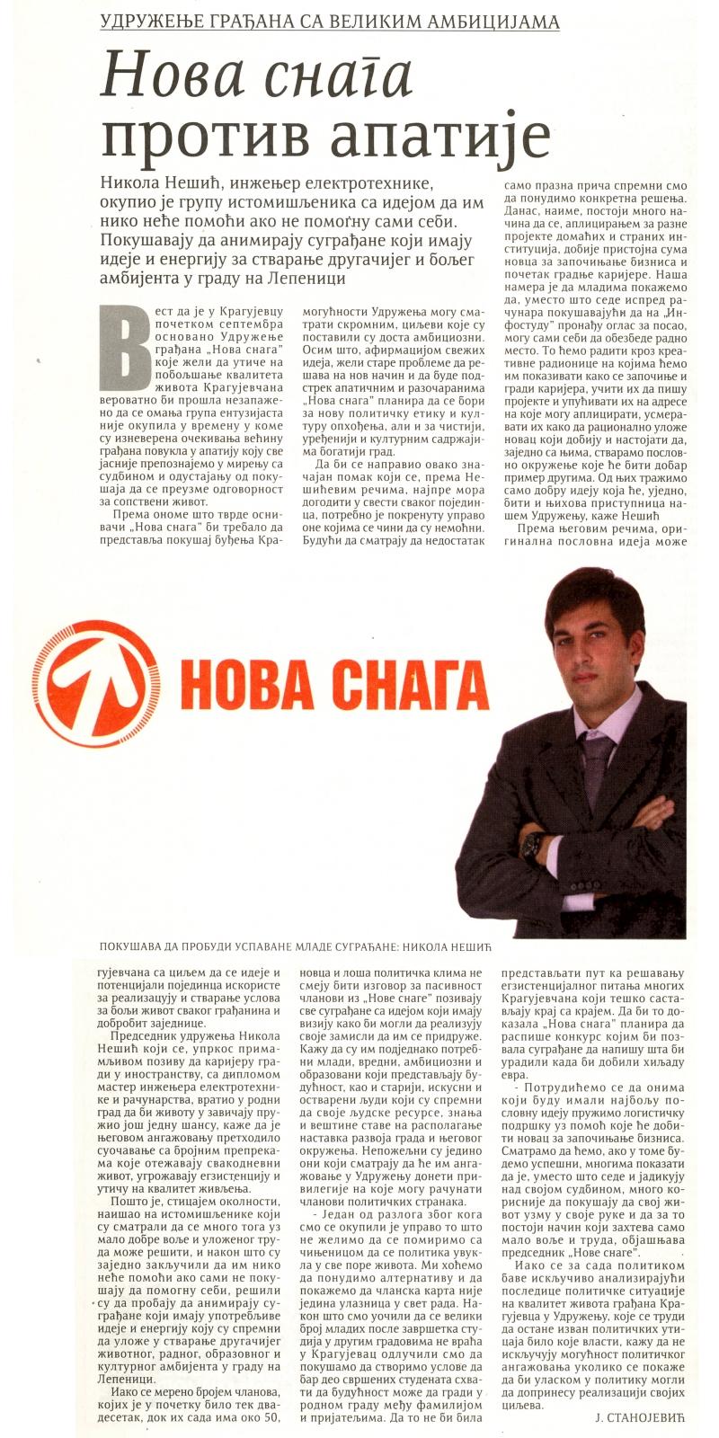 intervju-nedeljnik-kragujevacke